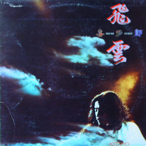 Kitaro - Silver Cloud (LP, Album)