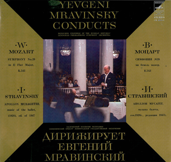 Yevgeni Mravinsky* Conducts Honoured Ensemble Of The Russian Republic Leningrad Philharmonic Symphony Orchestra* - W. Mozart* / I. Stravinsky* - Symphony No.39 In E Flat Major K.543 / Apollpon Musagetes, Music Of The Ballet, (1928), Ed. Of 1947 (LP, Album)